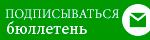 подписываться Бюллетень новостей inmesol